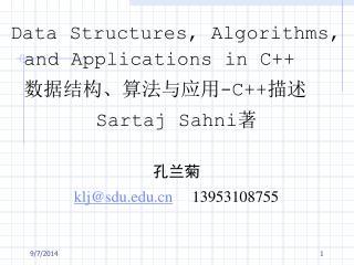 Data Structures, Algorithms, and Applications in C++ 数据结构、算法与应用 -C++ 描述 Sartaj Sahni 著 孔兰菊