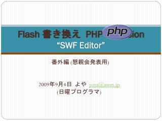 "Flash  書き換え  PHP extension ""SWF Editor"""