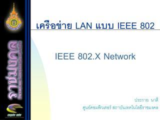 เครือข่าย  LAN  แบบ  IEEE 802