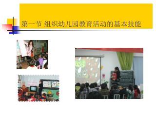 第一节 组织幼儿园教育活动的基本技能