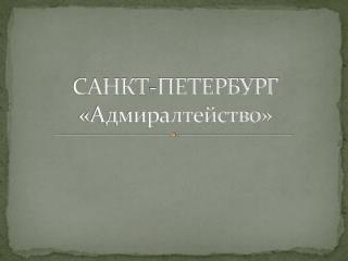 САНКТ-ПЕТЕРБУРГ «Адмиралтейство»