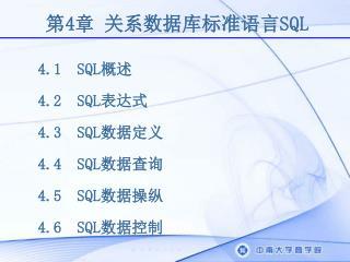第 4 章 关系数据库标准语言 SQL