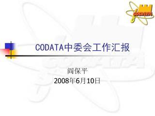 CODATA 中委会工作汇报