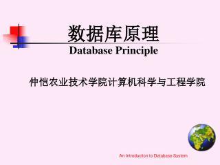 数据库原理 Database Principle