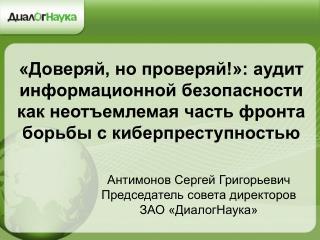 Антимонов Сергей Григорьевич Председатель совета директоров ЗАО «ДиалогНаука»