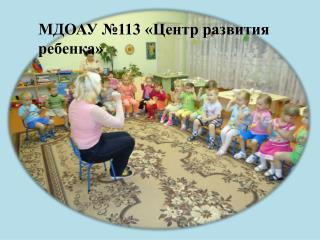 МДОАУ №113 «Центр развития  ребенка»