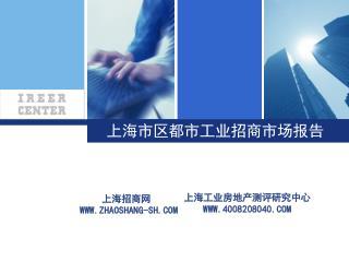 上海市区都市工业招商市场报告