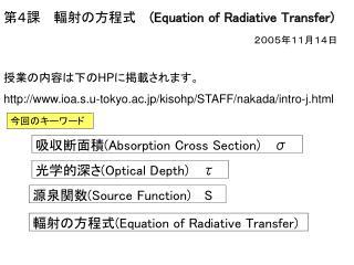 第4課  輻射の方程式 (Equation of Radiative Transfer)