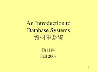 An Introduction to Database Systems 資料庫系統