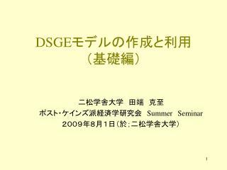 DSGE モデルの作成と利用 (基礎編)