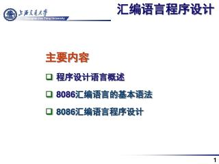 主要内容 程序设计语言概述 8086 汇编语言的基本语法 8086 汇编语言程序设计