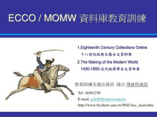 ECCO / MOMW  資料庫教育訓練