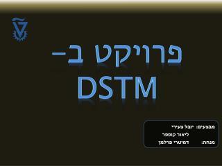 פרויקט ב- DSTM