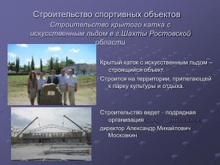 Строительство спортивных объектов