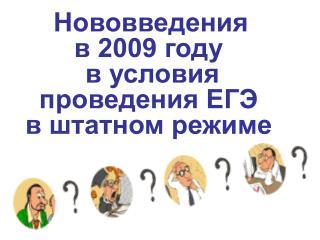 Нововведения в 2009 году  в условия проведения ЕГЭ  в штатном режиме