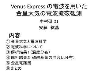 Venus Express  の電波を用いた金星大気の電波掩蔽観測