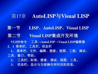 第一节  LISP 、 AutoLISP 、 Visual LISP