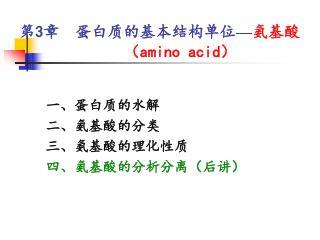 第3章 蛋白质的基本结构单位 — 氨基酸              ( amino acid)