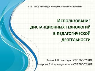 Использование дистанционных технологий в педагогической деятельности