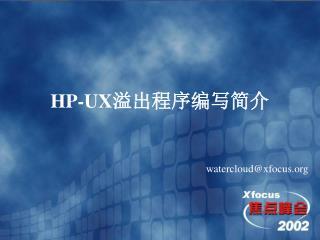 HP-UX 溢出程序编写简介