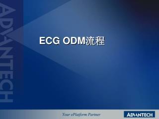 ECG ODM 流程