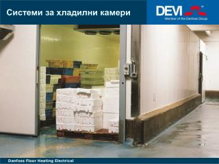 Системи за хладилни камери