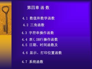 4.4  表 (.DBF) 操作函数