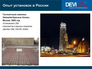 Опыт установок в России