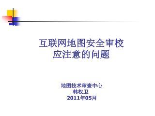 互联网地图安全审校 应注意的问题                           地图技术审查中心                                   韩权卫