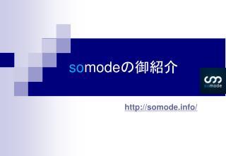so mode の御紹介