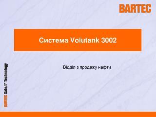 Система  Volutank  3002