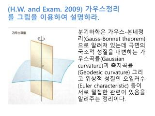 (H.W. and Exam. 2009)  가우스정리 를 그림을 이용하여 설명하라 .