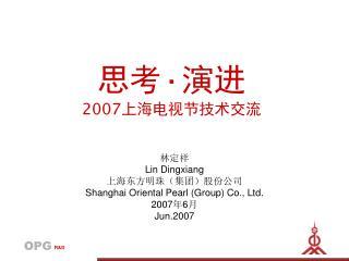 思考 · 演进 2007 上海电视节技术交流
