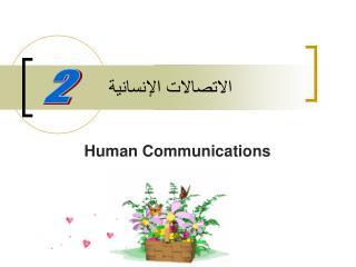 الاتصالات الإنسانية
