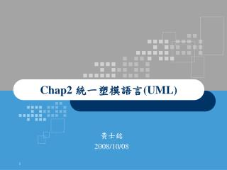 Chap2  統一塑模語言 (UML)