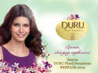 Запуск DURU Floral  Sensations  ФЕВРАЛЬ  2014