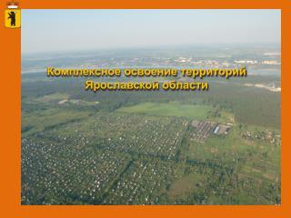 Комплексное освоение территорий  Ярославской области