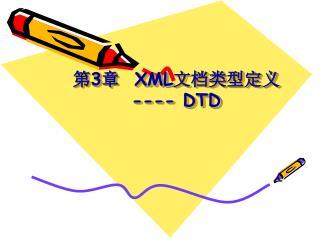 第 3 章   XML 文档类型定义 ---- DTD