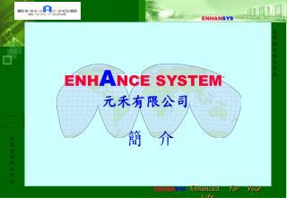 ENH A NCE SYSTEM 元禾 有限公司