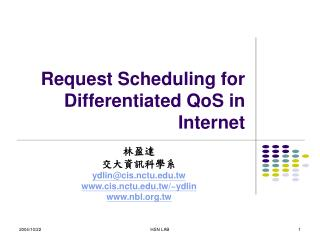 Request Scheduling for Differentiated QoS in Internet