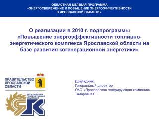 Докладчик: Генеральный директор ОАО «Ярославская генерирующая компания» Тамаров В.В.