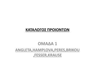 ΚΑΤΑΛΟΓΟΣ ΠΡΟΙΟΝΤΩΝ