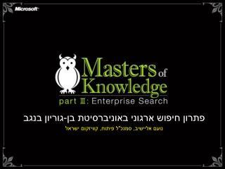 """פתרון חיפוש ארגוני באוניברסיטת בן-גוריון בנגב נועם אליישיב, סמנכ""""ל פיתוח, קוויזקום ישראל"""