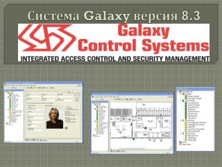 Система  Galaxy  версия  8.3