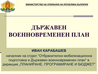 ДЪРЖАВЕН ВОЕННОВРЕМЕНЕН ПЛАН