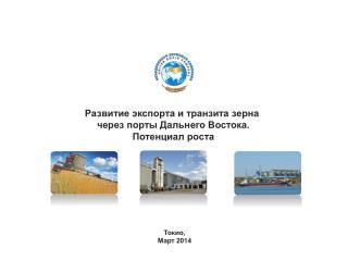 Развитие экспорта и транзита зерна  через порты Дальнего Востока. Потенциал роста