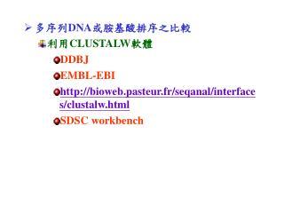 多序列 DNA 或胺基酸排序之比較 利用 CLUSTALW 軟體 DDBJ EMBL-EBI