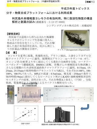 分子・物質合成プラットフォーム (千歳科学技術大学)