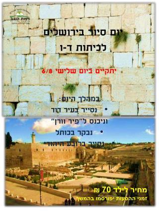 יום  סיור בירושלים לכיתות ד-ו