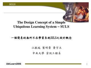 The Design Concept of a Simple Ubiquitous Learning System  –  SULS 一個簡易的無所不在學習系統 SULS 之設計概念